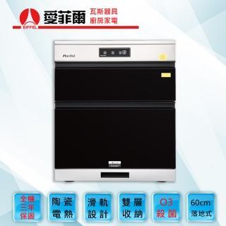【愛菲爾eiffel】標準雙門落地烘碗機60_EDG-5611(烘碗機)