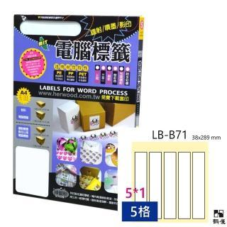 【鶴屋】LB-B71 鐳射/噴墨/影印三用電腦標籤(105張/盒)
