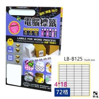 【鶴屋】LB-B125 鐳射/噴墨/影印三用電腦標籤(105張/盒)