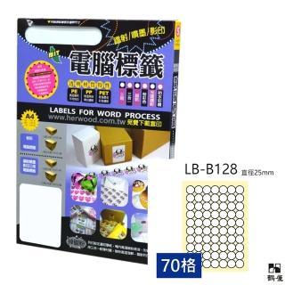 【鶴屋】LB-B128 鐳射/噴墨/影印三用電腦標籤(105張/盒)