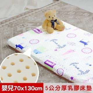 【米夢家居】夢想家園-冬夏兩用馬來西亞進口100%天然乳膠嬰兒床墊-白日夢(70X130cm)