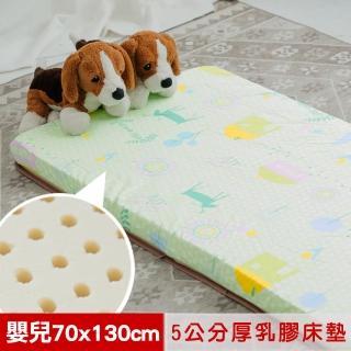 【米夢家居】夢想家園-冬夏兩用馬來西亞進口100%天然乳膠嬰兒床墊-青春綠(70X130cm)