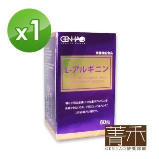 【菁禾GENHAO】精胺酸錠 1盒(60粒/盒)