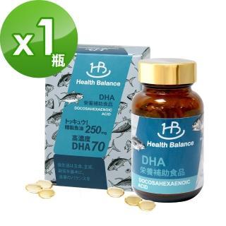 ~Health Balance~DHA70高單位魚油 60粒 瓶