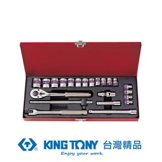 【KING TONY 金統立】KING TONY 專業級工具 23件式  三分六角套筒扳手組 KT3523MR06(KT3523MR06)
