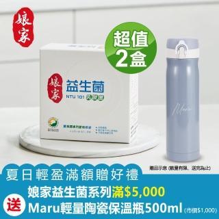 【娘家益生菌】娘家益生菌x2盒(60入/盒)
