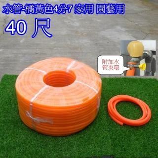 【園藝世界】水管-4分7-40尺橘黃色