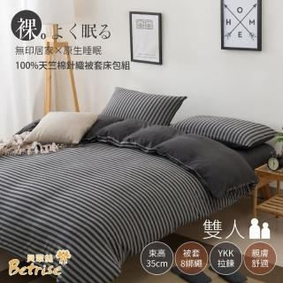 【Betrise】裸睡主意  雙人-100%純棉針織四件式被套床包組(多款任選)