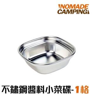 【NOMADE】不鏽鋼醬料小菜碟(1格 4入組)