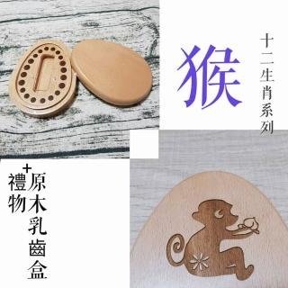 【gift4U 禮物+】台灣客製兒童乳牙保存盒-十二生肖 猴(乳牙盒 乳齒盒 兒童禮 小學生 成長紀念)