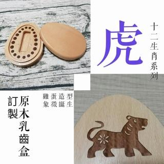 【gift4U 禮物+】台灣客製兒童乳牙保存盒-十二生肖 虎(乳牙盒 乳齒盒 兒童禮 小學生 成長紀念)