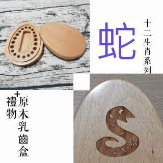 【gift4U 禮物+】台灣客製兒童乳牙保存盒-十二生肖 蛇(乳牙盒 乳齒盒 兒童禮 小學生 成長紀念)