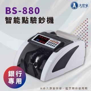 【大當家】保固14個月業界首創BS-880銀行採購等級點驗鈔機/數鈔機/驗鈔機/自動辨識/警示裝置/假鈔顯示