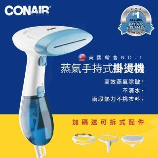 【Conair】3合1蒸氣手持式掛燙機(CGS23W)