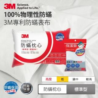 【0331前下單抽萬元防蹣寢具組】3M 防蹣保潔超值2件組(標準防蹣枕+保潔墊枕套)