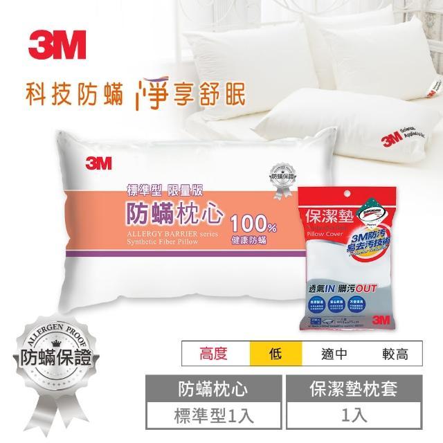 【3M】新一代標準型限量版健康防蹣枕心+保潔墊枕套(超值2件組)/