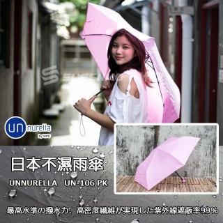 【unnurella】日本不濕雨傘 抗UV傘 unnurella UN-106 史上最強不濕雨傘 瞬間抖落水珠(PK 粉紅  日本摺疊傘)