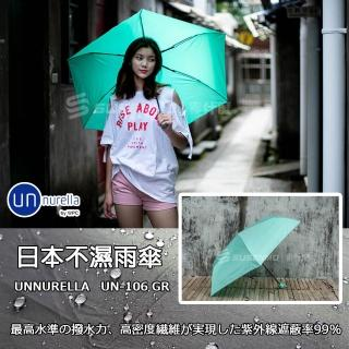 【unnurella】日本不濕雨傘 抗UV傘 unnurella UN-106 史上最強不濕雨傘 瞬間抖落水珠(GR 綠  日本摺疊傘)