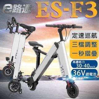 【e路通】COSWHEEL ES-F3 鋼鐵人 36V 鋰電 LED高亮大燈 雙避前叉 搭配 一秒折疊(電動自行車)