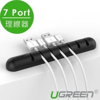 【綠聯】7 Port整線器 收納扣 理線器