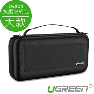 【綠聯】任天堂Switch抗壓收納包/配件保護包 大款