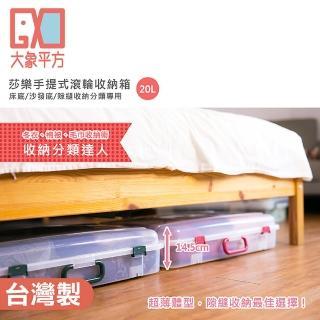 【大象平方】莎樂手提式滾輪收納箱20L-三入裝(床底收納、隙縫收納)