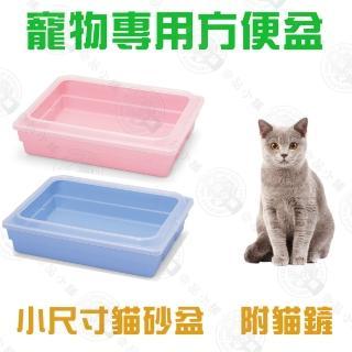 【MATCH】寵物專用方便盆671 小尺寸(貓便盆 貓砂盆)