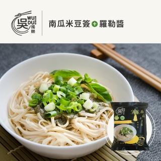 【吳獨麵】南瓜米豆簽+羅勒醬 五辛素-3包入-含醬(快煮麵、無毒麵、泡麵)