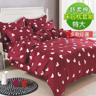 【ALAI寢飾工場】台灣製 舒柔棉特大床包枕套組(多款任選 環保印染)