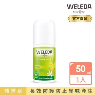 【WELEDA 薇雷德】柑橘清新滾珠體香劑50ml(24小時長效防護防止異味產生)