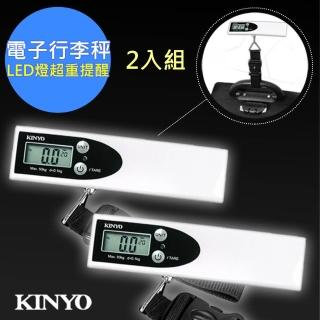 【KINYO】電子行李秤/手提秤/吊掛秤/快遞秤 DS-010 不再怕超重(2入組)