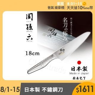 【日本貝印KAI】日本製-匠創名刀關孫六 流線型握把一體成型不鏽鋼刀(專用主廚刀18cm)