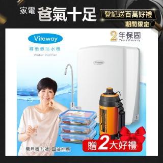 【Vitaway】維他惠養生活水機 全新二代水機 陳月卿推薦 奈米好水 7道濾心 2年保固(贈 戶外保冷保溫壺2.0L)