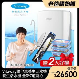 【Vitaway】維他惠養生活水機 全新二代水機 陳月卿推薦 奈米好水 7道濾心 2年保固(贈 日本製貝印專用廚刀)