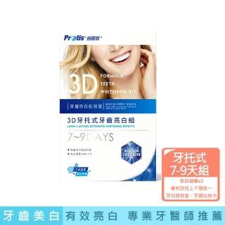 【Protis 普麗斯】3D牙托式深層牙齒美白長效組(7-9天)