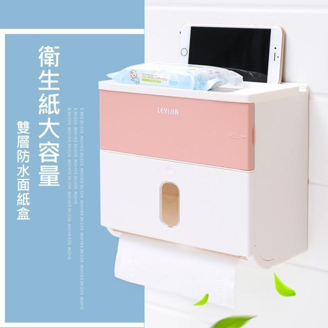 【三房兩廳】衛生紙大容量雙層防水面紙盒(免釘免鑽無痕衛生紙掛架)/