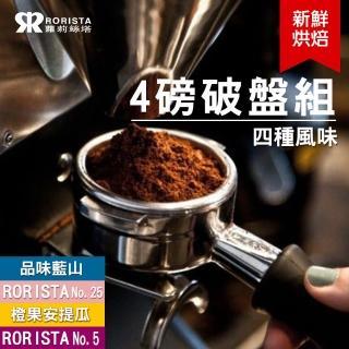 【RORISTA 蘿莉絲塔】任選4磅破盤組_新鮮烘焙咖啡豆(NO.5/NO.25/安提瓜/藍山)