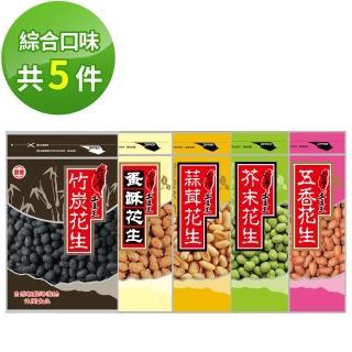 【台灣土豆王】熱銷花生5件組(蒜茸/五香/竹炭/芥末/蛋酥)