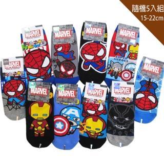 【TDL】兒童襪子漫威英雄蜘蛛人鋼鐵人美國隊長超人閃電麥坤短襪直版襪15~22cm隨機出貨5入