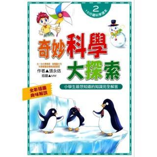 【文房文化】奇妙科學大探索(科普知識、兒童讀物、自然科學)