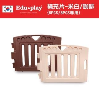 【Edu Play】遊戲圍欄-經典款(補充片2入)