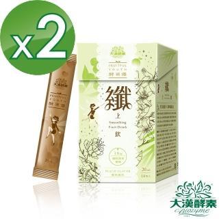【大漢酵素】纖上飲(20mLx14入x2盒)