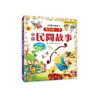 我的第一本:中國民間故事