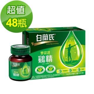 【白蘭氏】傳統雞精48瓶(70g/瓶)