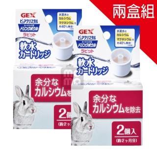 【GEX】兔用濾水神器軟水替換濾心 兩盒組(軟水濾心)