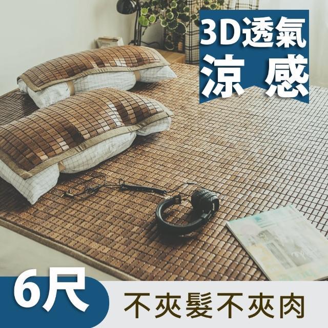 【絲薇諾】3D透氣包邊炭化專利麻將涼蓆/竹蓆(雙人加大6尺)/