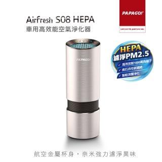 【PAPAGO】Airfresh S08 HEPA 車用高效能空氣淨化器(-快)