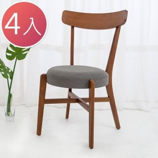 【BODEN】安克實木餐椅/ 單椅(四入組合)
