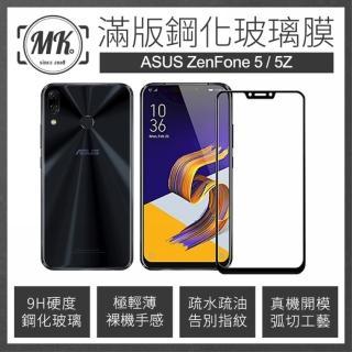 【MK馬克】ASUS Zenfone5 ZE620KL 全膠滿版9H鋼化玻璃保護膜 保護貼