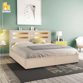 【ASSARI】夏樂蒂內崁燈光機能型床組_床片+6分床底(雙人5尺)